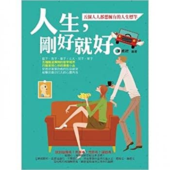 Paperback Life, just like (Traditional Chinese Edition) Book