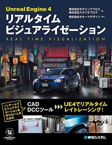 UnrealEngine4リアルタイムビジュアライゼーション