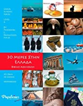 30 Days in Greece: Workbook (Greek123 Series, Level Six)