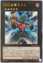 Yu-Gi-Oh! CORE-JP052 - D/D/D Marksman King Tell - Ultra Japan