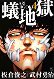 蟻地獄 ( 4)完 (ニチブンコミックス)