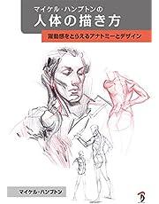 マイケル・ハンプトンの人体の描き方: 躍動感をとらえるアナトミーとデザイン