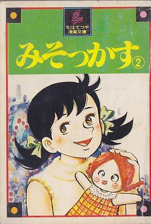 みそっかす〈2〉 (1977年) (ちばてつや漫画文庫)