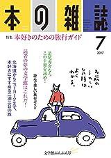 7月 文学館ぶんぶん号 No.409