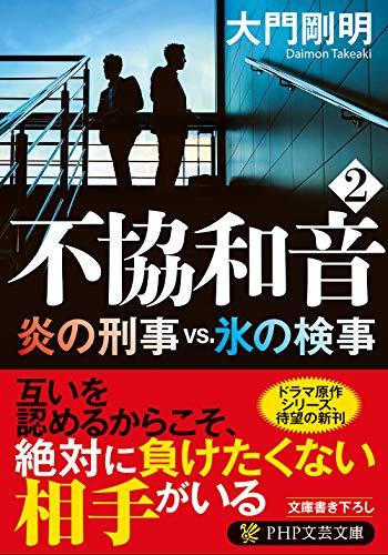 不協和音 2 炎の刑事vs.氷の検事 (PHP文芸文庫)