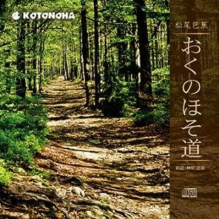 [オーディオブックCD] 奥の細道(CD1枚) [CD] (日本の心を知るシリーズ)