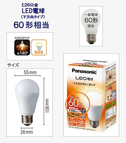 『パナソニック LED電球 口金直径26mm 電球60形相当 電球色相当(7.2W) 一般電球 下方向タイプ 1個入り 密閉器具対応 LDA7LHEW2』の3枚目の画像
