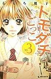 トモダチごっこ(3) (デザートコミックス)