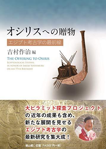 オシリスへの贈物 エジプト考古学の最前線