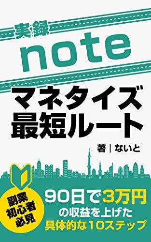 実録!noteマネタイズ最短ルート: 90日で3万円の収益を上げた具体的な10ステップ 実践!note