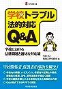 学校トラブル法的対応Q&A: 学校における法律問題と適切な対応策