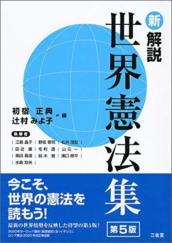 新解説世界憲法集 第5版