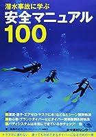潜水事故に学ぶ安全マニュアル100 (マリンダイビング増刊)