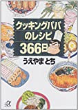 クッキングパパのレシピ366日 (講談社+α文庫)