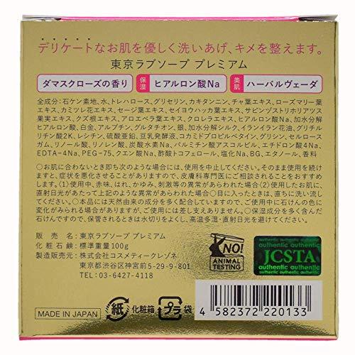 東京ラブソーププレミアム保湿潤い美肌黒ずみデリケートゾーンソープ国産ジャムウ石けん100g