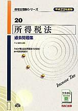 所得税法 過去問題集〈平成23年度版〉 (税理士受験シリーズ)
