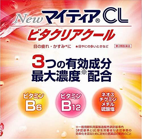 【第3類医薬品】NewマイティアCLビタクリアクール15mL