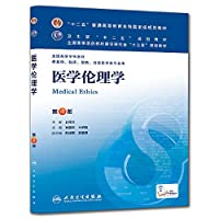 Medical Ethics(Chinese Edition)