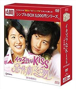 イタズラなKiss 〜惡作劇之吻〜