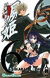 屍姫 6巻 (デジタル版ガンガンコミックス)