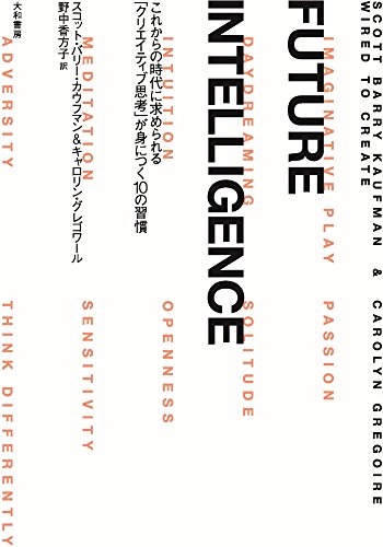 FUTURE INTELLIGENCE これからの時代に求められる「クリエイティブ思考」が身につく10の習慣