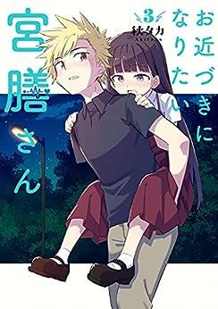 [秋タカ]のお近づきになりたい宮膳さん 3巻 (デジタル版ガンガンコミックスJOKER)