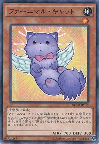遊戯王OCG ファーニマル・キャット ノーマル NECH-JP019