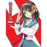 涼宮ハルヒの大成ーSuper Blu-ray BOXー 初回生産限定版