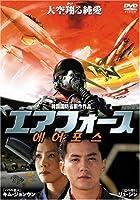 エアフォース [DVD]