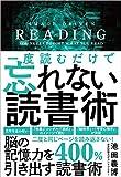 一度読むだけで忘れない読書術