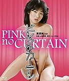 ピンクのカーテン [Blu-ray]