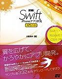 q? encoding=UTF8&ASIN=4800710707&Format= SL160 &ID=AsinImage&MarketPlace=JP&ServiceVersion=20070822&WS=1&tag=liaffiliate 22 - Swift(スウィフト)の本・参考書の評判