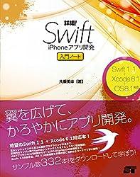 詳細!Swift iPhoneアプリ開発入門ノート