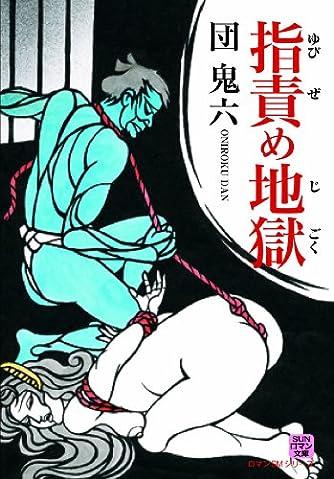 指責め地獄 (ロマンSMシリーズ7 SUNロマン文庫)
