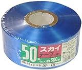 宮島化学工業 スカイテープ 青 50㎜×500m HE‐502