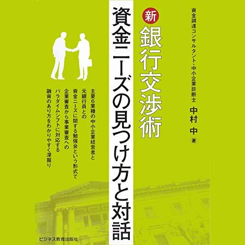 『新 銀行交渉術 ~資金ニーズの見つけ方と対話~』のカバーアート