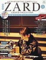 隔週刊ZARD CD&DVDコレクション(11) 2017年 7/12 号 [雑誌]