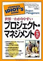 世界一わかりやすいプロジェクト・マネジメント【第3版】