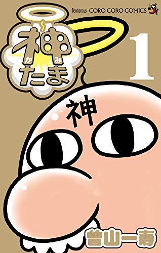 神たま (1) (てんとう虫コミックス)