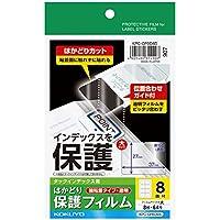 コクヨ タックインデックス用 はかどり保護フィルム はがき大8面8枚 KPC-GF6045 【5セット】