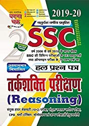 SSC Reasoning Solved Question Paper 2019 (1912-B) (Hindi) Paperback – 2019