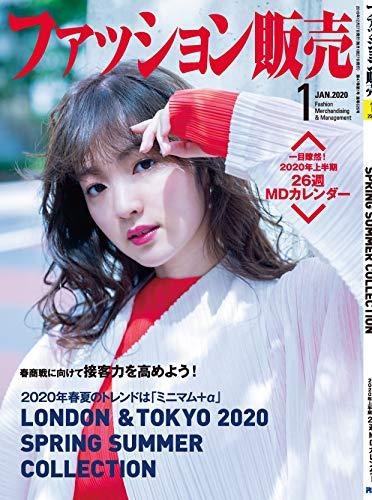 ファッション販売 2020年 01月号 [雑誌]