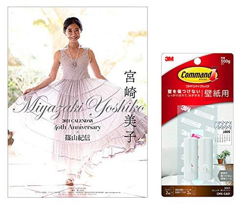 宮崎美子 デビュー40周年記念カレンダー&フォトブック 2021年 カレンダー 壁掛け CL-814 + 3M コマンド フック 壁紙用 カレンダー用 ホワイト 2個 CMK-CA01 セット