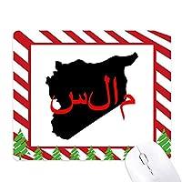 シリア語の引用を希望 ゴムクリスマスキャンディマウスパッド