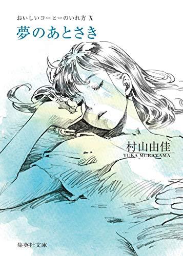 夢のあとさき おいしいコーヒーのいれ方 X (集英社文庫)