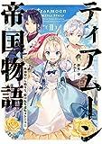 ティアムーン帝国物語II~断頭台から始まる、姫の転生逆転ストーリー~