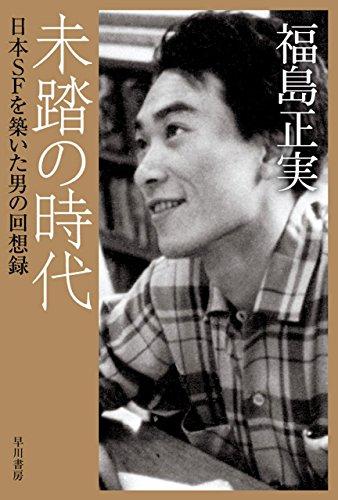 未踏の時代 (ハヤカワ文庫JA)