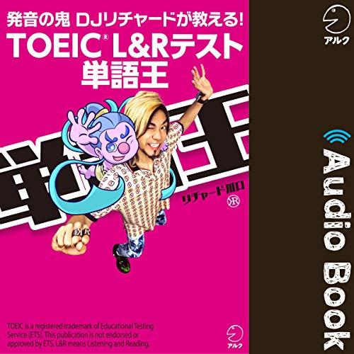 『TOEIC(R) L&Rテスト 単語王』のカバーアート