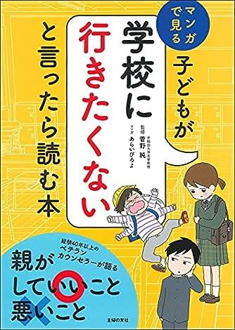 子どもが学校に行きたくないと言ったら読む本
