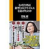 なぜ台湾は新型コロナウイルスを防げたのか (扶桑社新書)